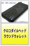 本革/NEWクロコダイル